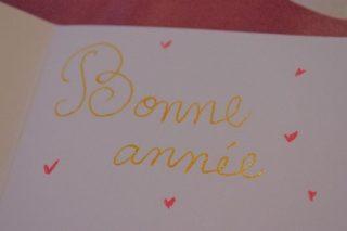 あけましておめでとうございますをフランス語で!新年の挨拶例文集